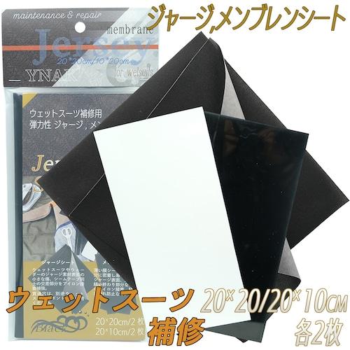 シームテープ シート型 ウェットスーツ ジャージ素材補修 裏起毛 弾力性 アイロン シームシート (ジャージ 20×20cm メンブレン 20×10cm) Black 各2枚 YNAK