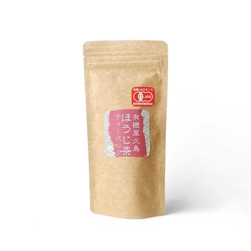 鹿児島県・屋久島『有機ほうじ茶(ティーバッグ)』