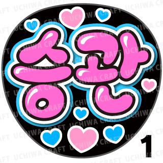 【プリントシール】【SEVENTEEN(セブンティーン)/スングァン】『승관』K-POPのコンサートやツアーに!手作り応援うちわでファンサをもらおう!!!