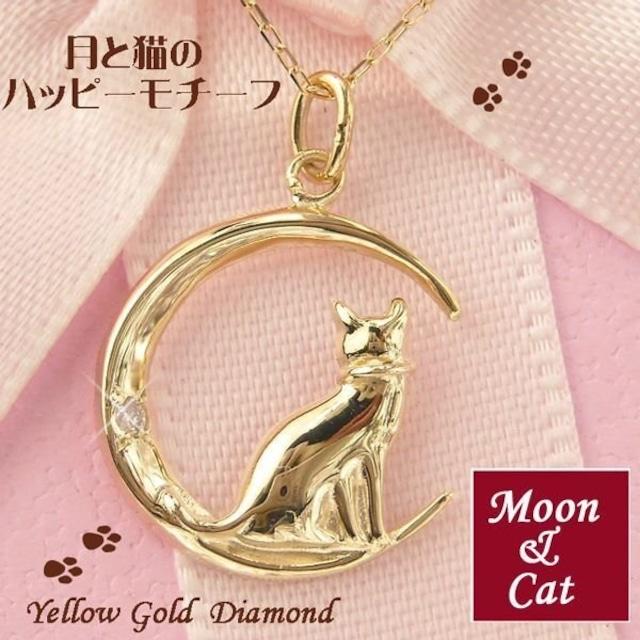 ダイヤモンド ネックレス 一粒 月 猫 ねこ 10金イエローゴールド プレゼント レディース