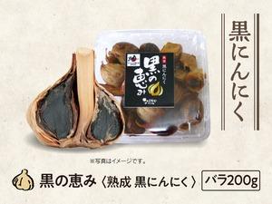 【26】黒にんにく 黒の恵み バラ200g