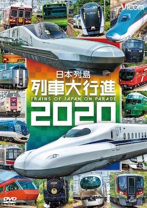 日本列島列車大行進2020 DVD 特典:ポストカードセット