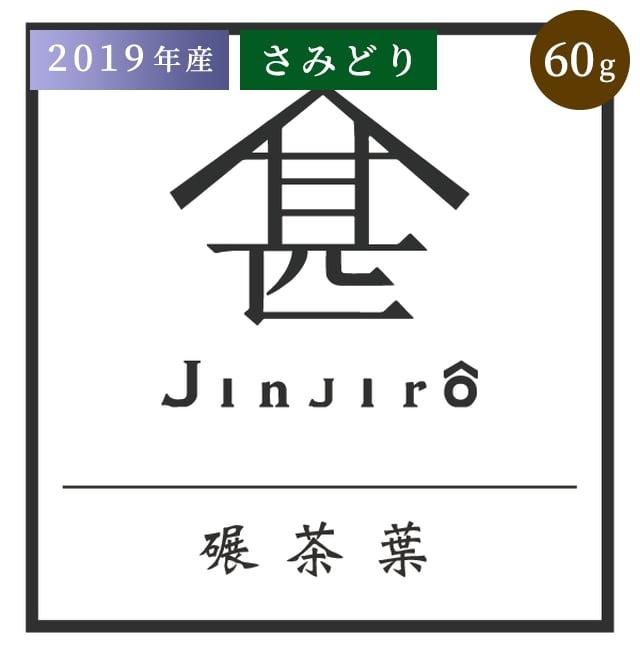 [60g]碾茶葉 さみどり 2019年産