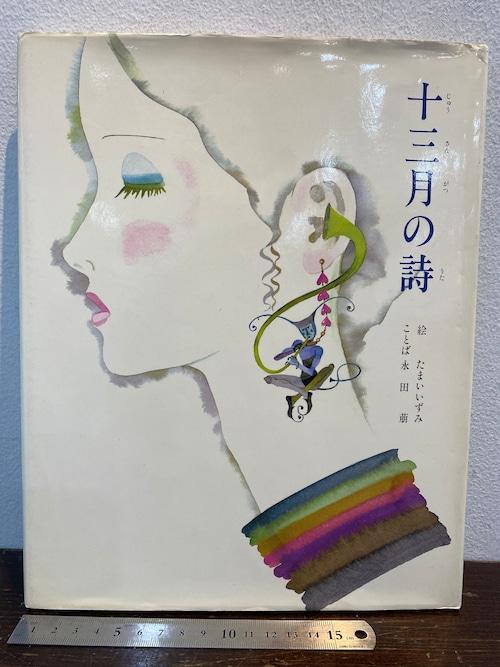 80's  十三月の詩 たまいいづみ 永田萌
