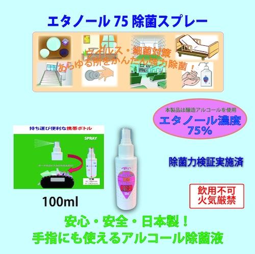 【除菌・ウイルス対策に。】エタノール75除菌スプレー 100ml 1本