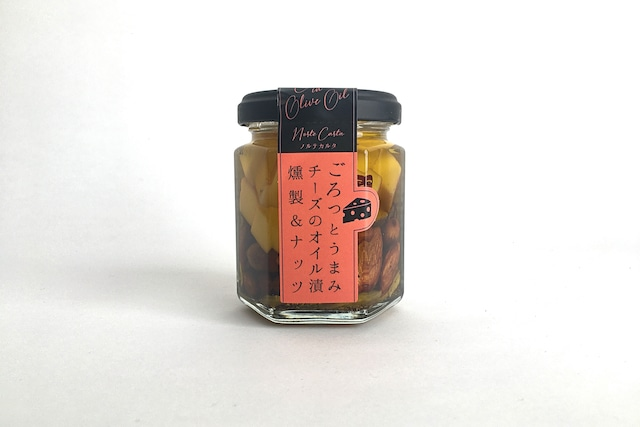 ごろっとうまみチーズのオイル漬<燻製&ナッツ>