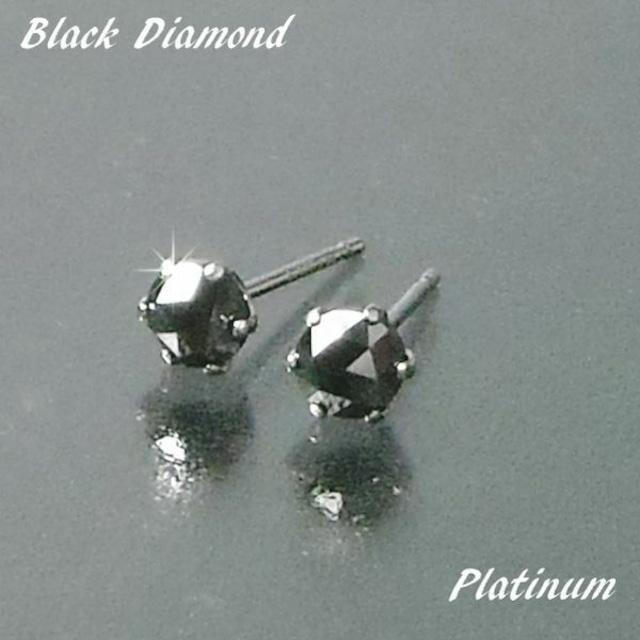 ブラックダイヤモンド ピアス pt900 ローズカット 大粒 計0.5カラット プラチナ 両耳