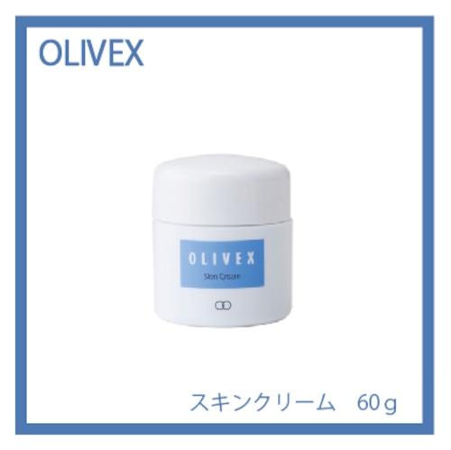オリベックス スキンクリーム 60g