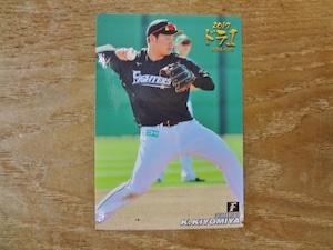 清宮幸太郎 RC 2018 カルビー プロ野球