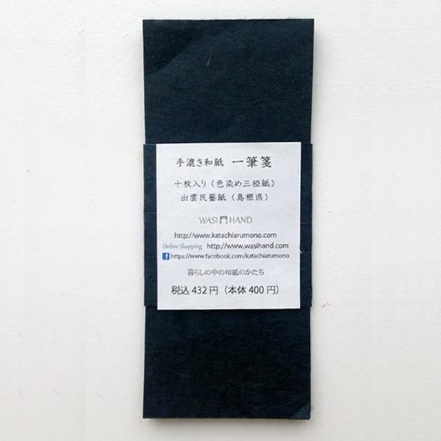 和紙の一筆箋(出雲民藝紙)色染三椏紙 <鉄紺色>てつこんいろ