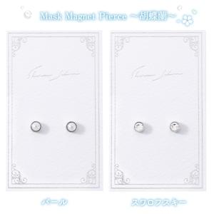 【マスクピアス】Mask Magnet Pierce ~胡蝶蘭~