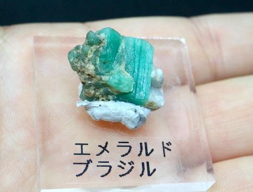 エメラルド 原石 標本 鉱物 台付き ED044 ベリル 緑柱石 パワーストーン