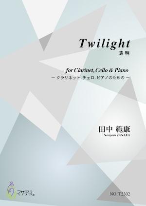 T2302 薄明(クラリネット,チェロ, ピアノ/田中範康/楽譜)