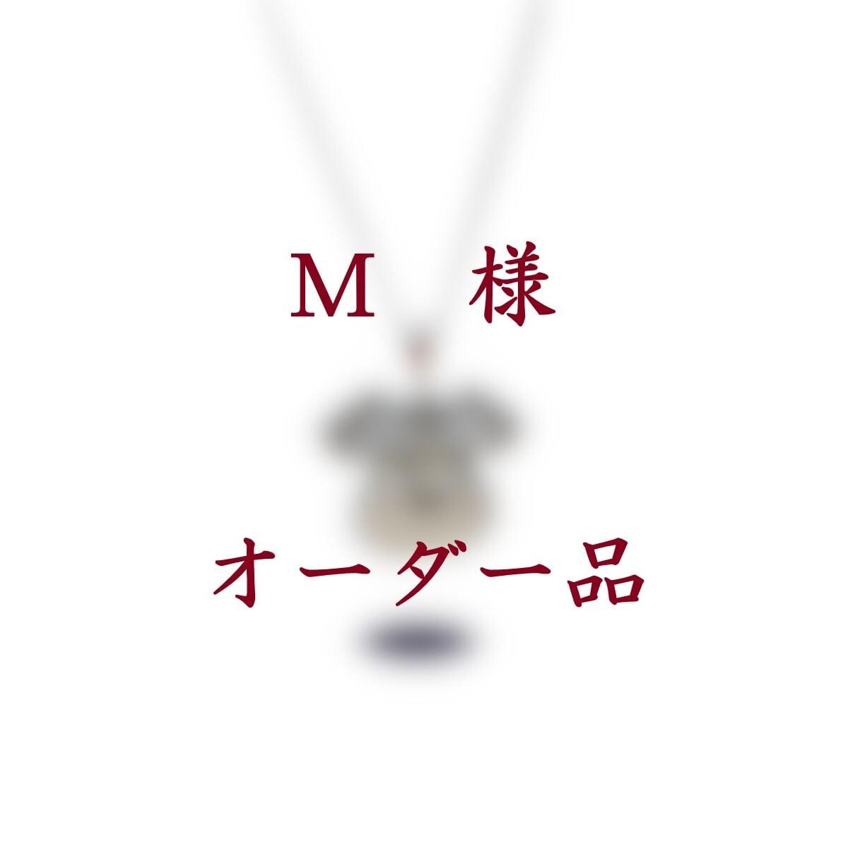 ☆M様オーダー品☆