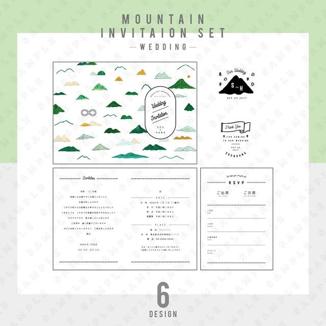 【ウェディング】MOUNTAIN 招待状セット