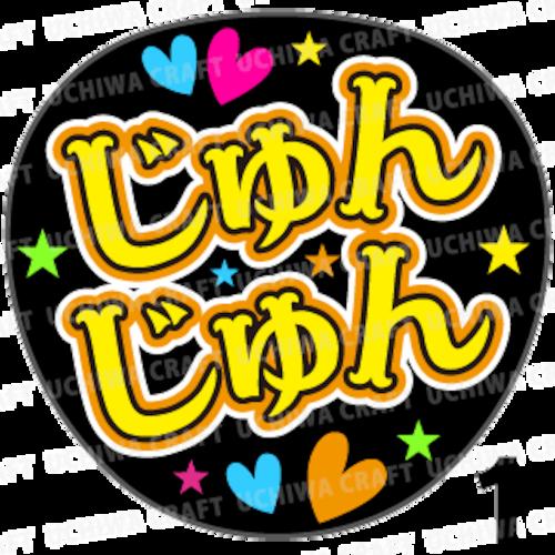 【プリントシール】【ジャニーズWEST/中間淳太】『じゅんじゅん』『淳太』コンサートやライブに!手作り応援うちわでファンサをもらおう!!!