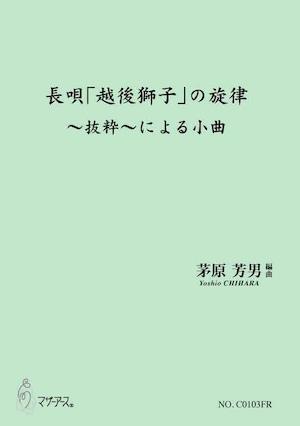 C0103FR 長唄「越後獅子」の旋律 〜抜粋〜による小曲(箏、十七絃、三味線/茅原芳男/楽譜)