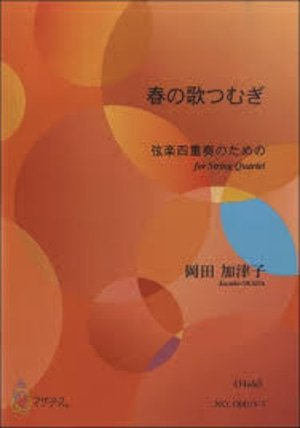 O0019-1 春の歌つむぎ《弦楽四重奏版》(弦楽四重奏/岡田加津子/楽譜)