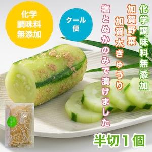 【初夏限定】 化学調味料無添加 ご自宅用 加賀野菜 |加賀太きゅうりのぬか漬 半切1個|