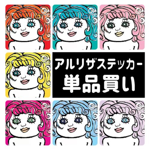 福ステッカー【アルリザ】7種