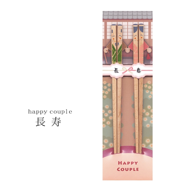 HAPPY COUPLE 長寿 (コード:070155)