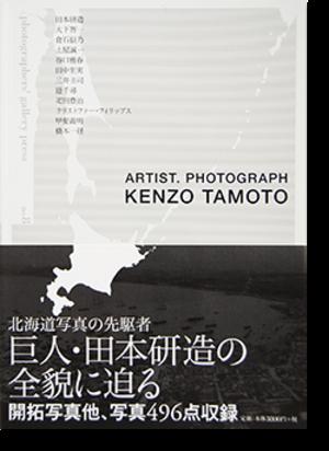photographers' gallery press no.8