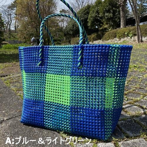 ペットボトルリサイクル 手編みのバスケットバッグ Lサイズ ブルー×ライトグリーン【フェアトレード】