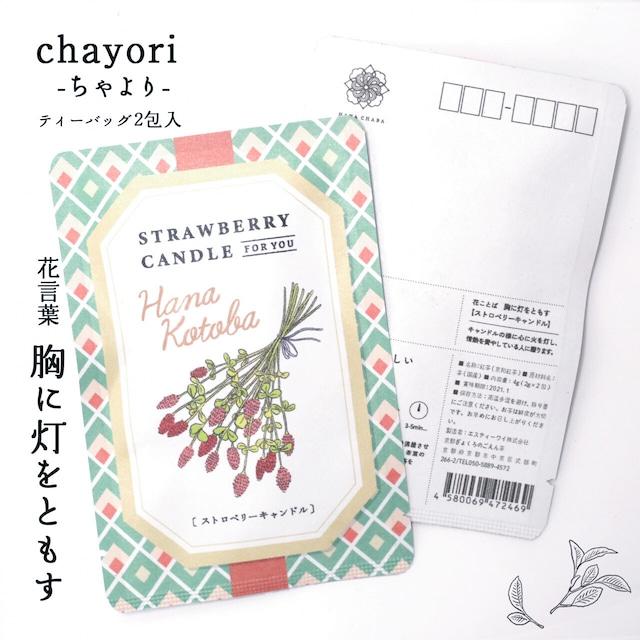 ストロベリーキャンドル|chayori 花言葉シリーズ|和紅茶ティーバッグ2包入|お茶入りポストカード