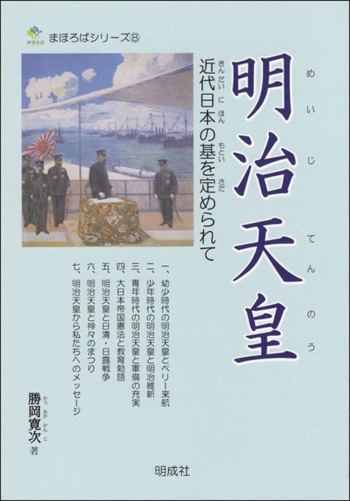 明治天皇-近代日本の基を定められて