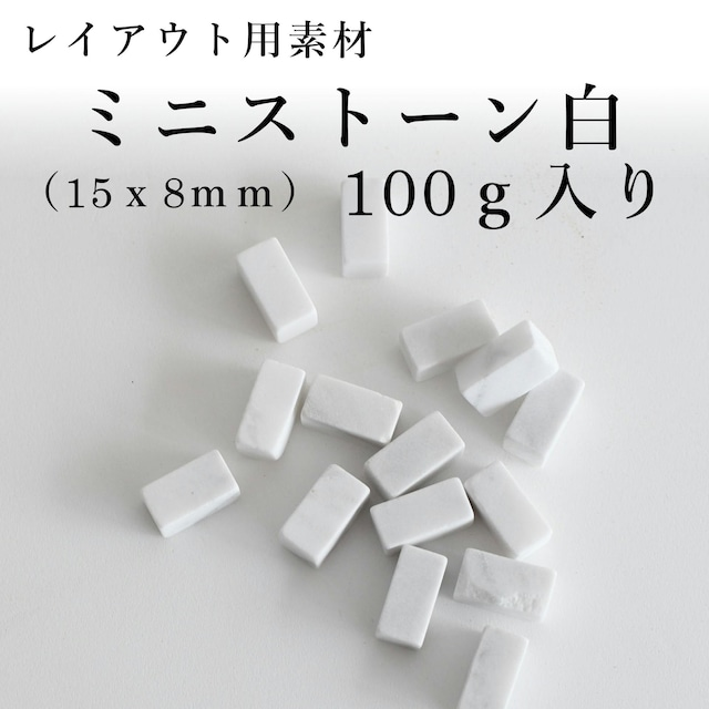 ミニストーン白ワイド(15x8x8mm)100g入り【レイアウト用】