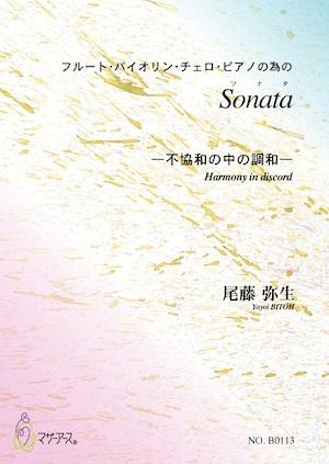 B0113 Sonata(Fl, Vn, Vc, Pf/尾藤弥生/楽譜)