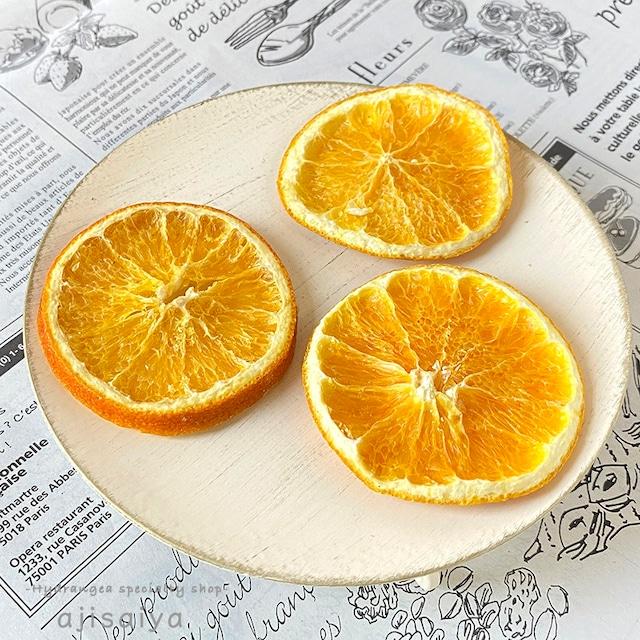 【新入荷】色鮮やかな オレンジスライス 通常サイズ 【香りのアイテム】