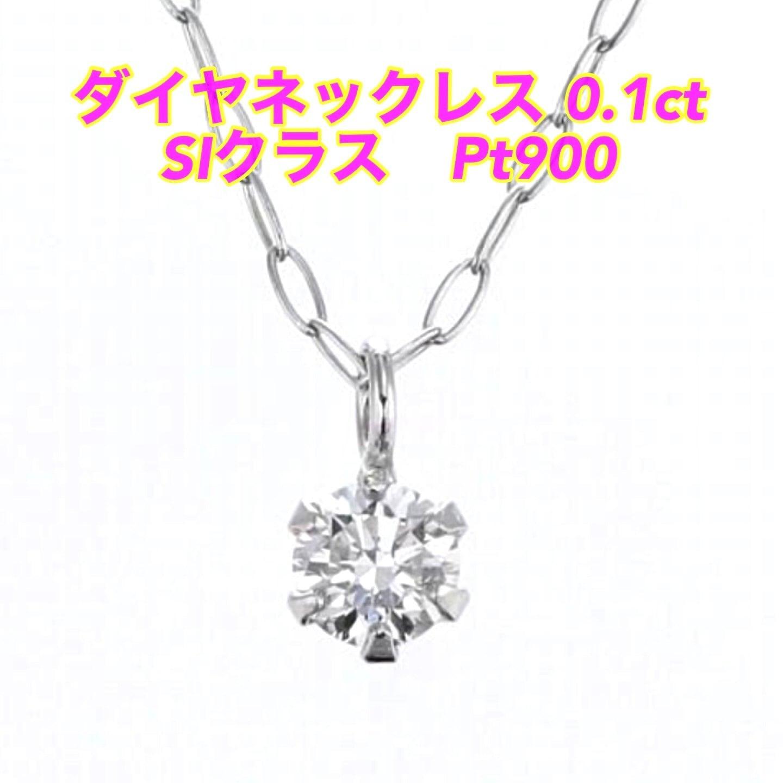 pt900 SIクラス 0.1ct天然ダイヤモンド ネックレス