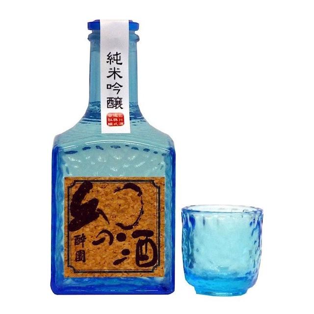 酔園 幻の酒 角びん 300ml