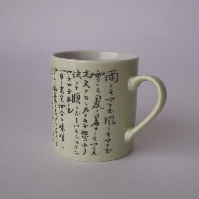 雨ニモマケズ全文マグカップ