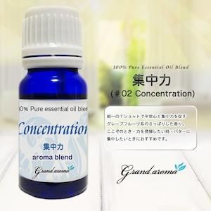 集中力 (#02 Concentration) 5mlアロマオイル