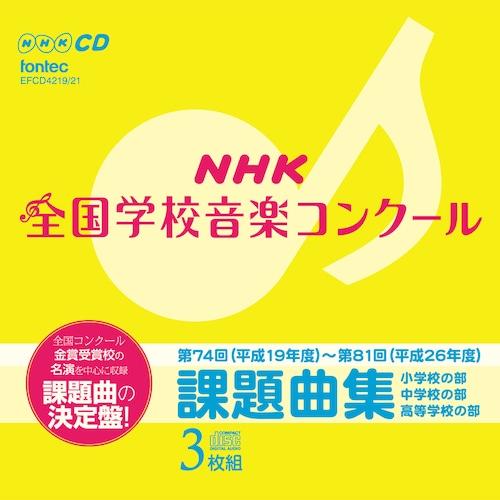 第74回(平成19年度)〜第81回(平成26年度)NHK全国学校音楽コンクール課題曲集
