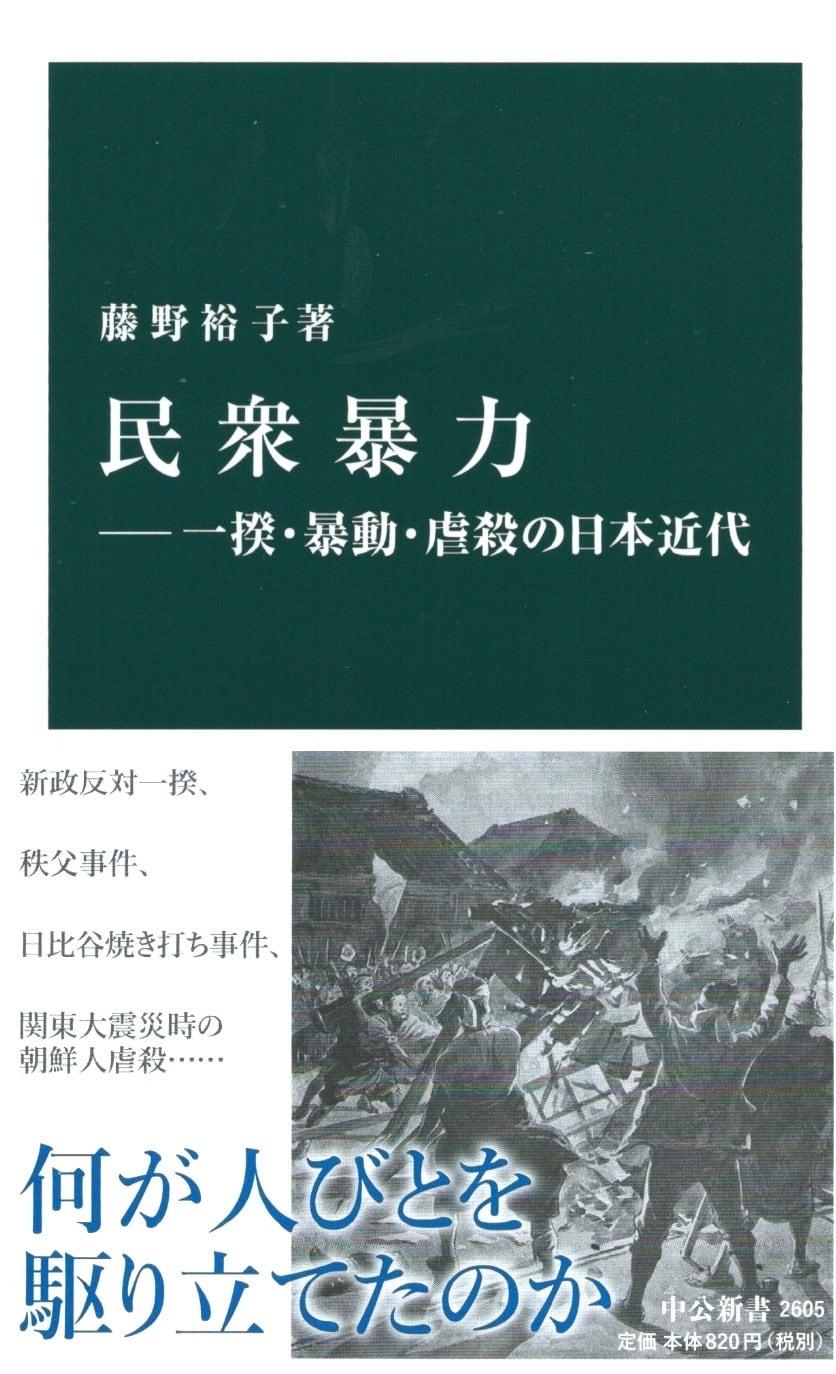 民衆暴力 一揆・暴動・虐殺の日本近代
