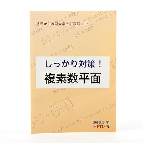 しっかり対策!複素数平面(書籍)