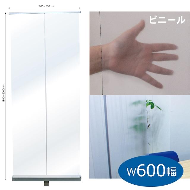 【W600 × H1800】飛沫感染防止 透明ビニールロールバナー