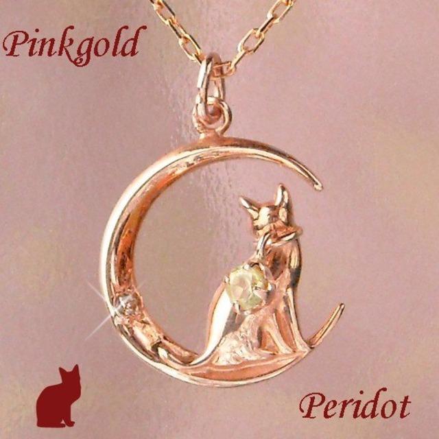 ペリドット ネックレス レディース 月 8月誕生石 猫 ダイヤモンド 10金ピンクゴールド ねこ