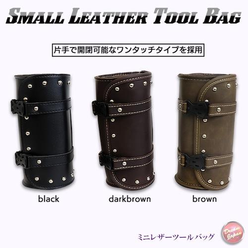 バイク ミニ ツールバッグ 小物 工具入れ 合皮 円筒【 ブラック 】 a354 アメリカン/マグナ/ビラーゴ/DS/エイプ