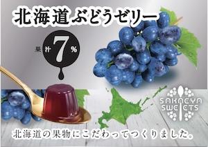 北海道ぶどうゼリー11粒×3【常温】