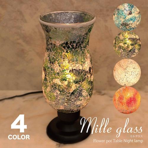 【置照明】ミルグラス[テーブルランプ(フラワーポット)]<E12/水雷型>