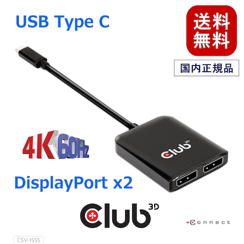 【CSV-1555】Club 3D MST Hub USB Type C to DisplayPort 4K 60Hz Dual Monitor デュアル ディスプレイ 分配ハブ (CSV-1555)