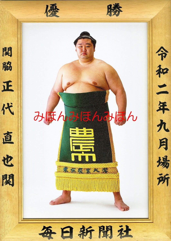 令和2(2020)年9月場所優勝 関脇 正代直也関(初優勝)