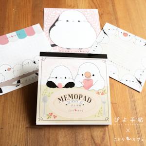【ぴよ手帖×ことりカフェ】コラボメモ帳 文鳥&シマエナガ
