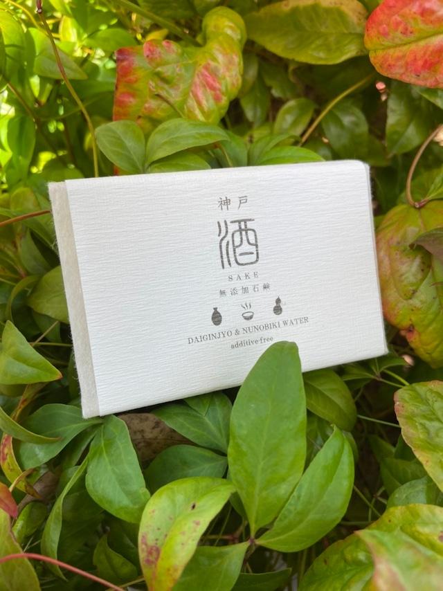【無添加石鹸本舗】神戸 酒石鹸