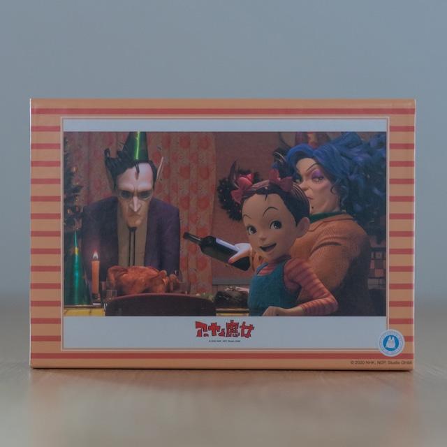 アーヤと魔女 ジグソーパズル 208ピース(アーヤの家族/8692)