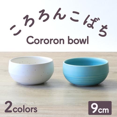 MM-0062 【9cm】コロンとかわいい!クラシカルカラーの小鉢